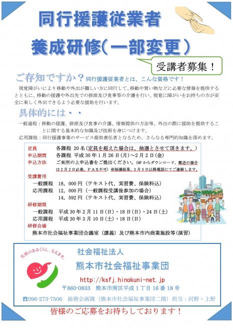福祉 団 熊本 事業 市 社会