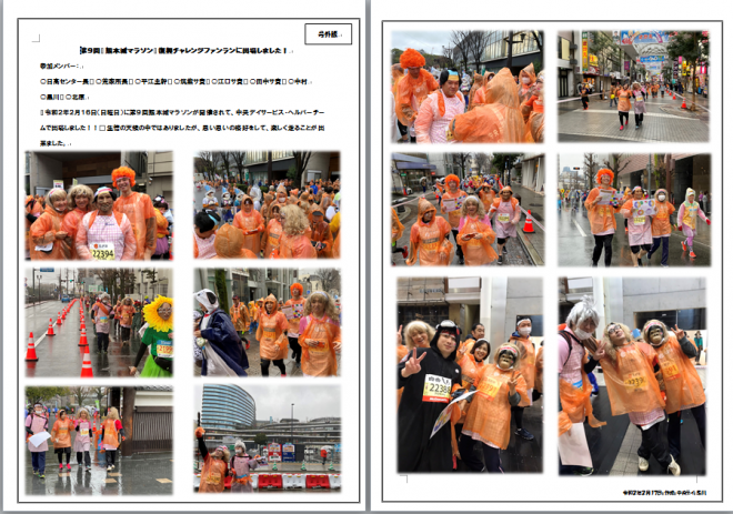 熊本城マラソン(ホームページ用)