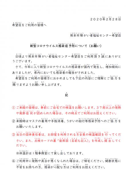 新型コロナウイルス感染症予防啓発について(お願い)