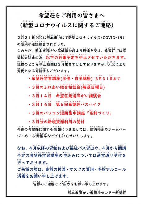 コロナウイルス対応掲示