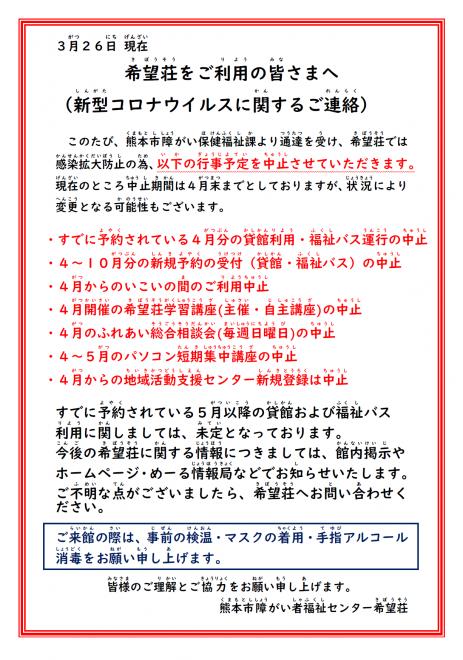 【№2】コロナウイルス対応掲示