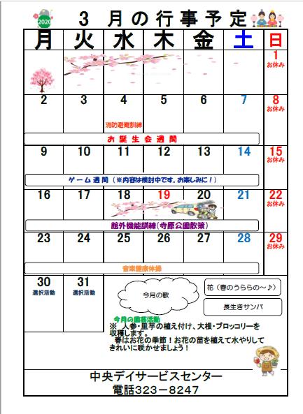 行事予定表(令和2年3月)
