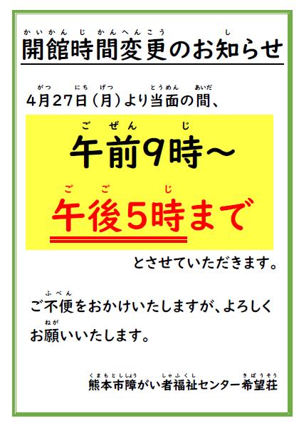開館時間短縮(4.27~)