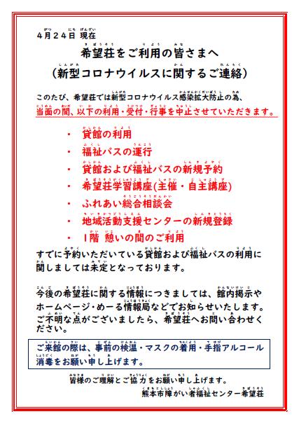 コロナウイルス対応掲示(4.24)