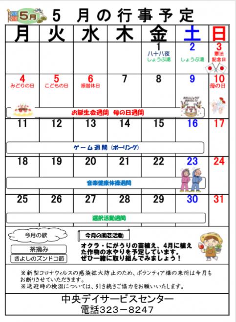 令和2年5月行事予定表