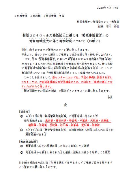 緊急事態宣言による利用制限(4.17)※対象地域拡大※