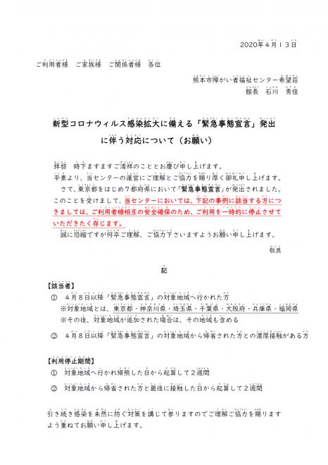 緊急事態宣言による利用制限(4月)
